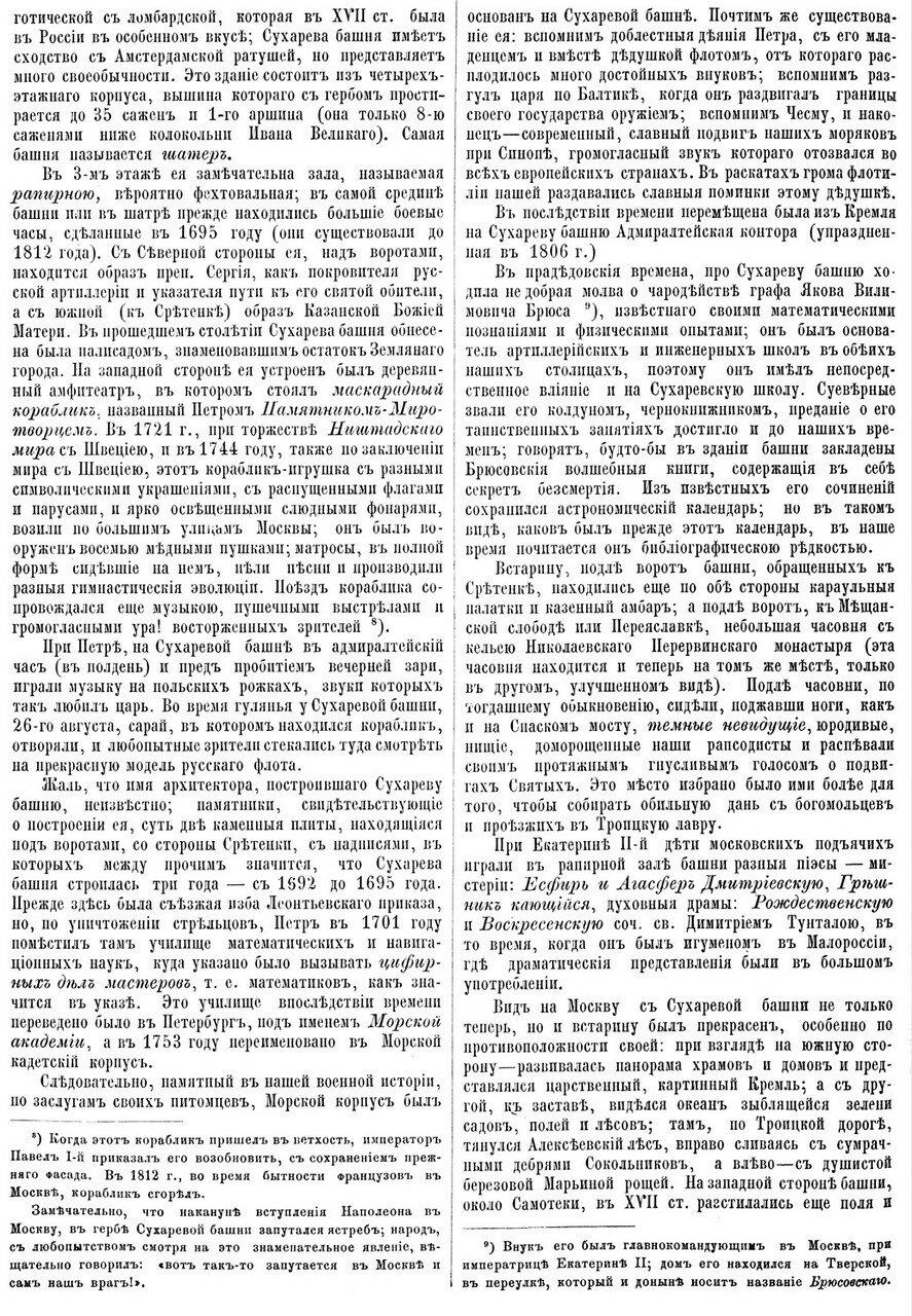 Сухарева 3-1.jpg