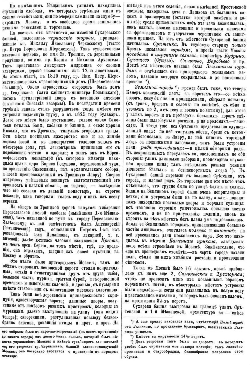Сухарева 2-1.jpg