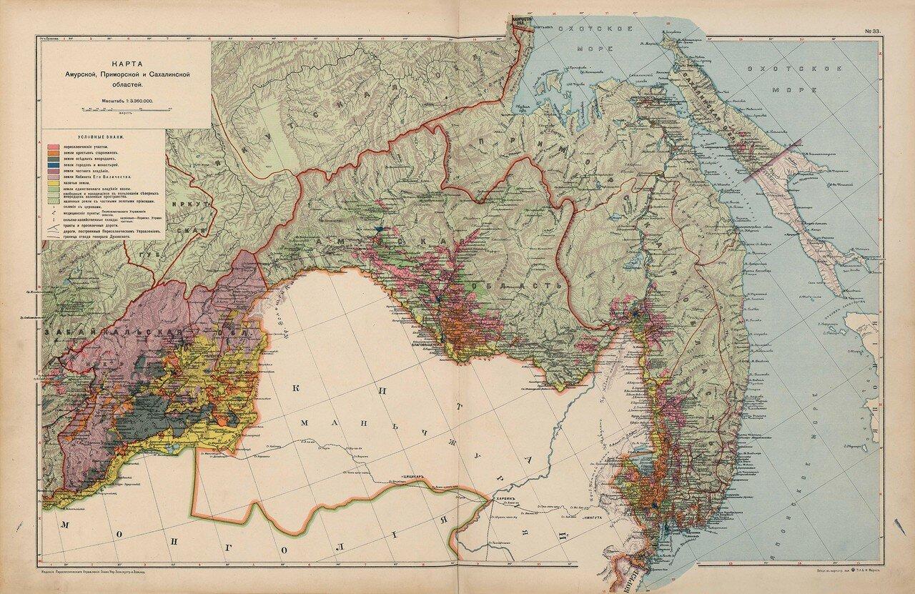 29. Карты Амурской, Приморской и Сахалинской областей