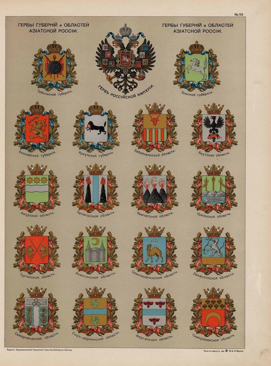 52. Гербы губерний и областей Азиатской России