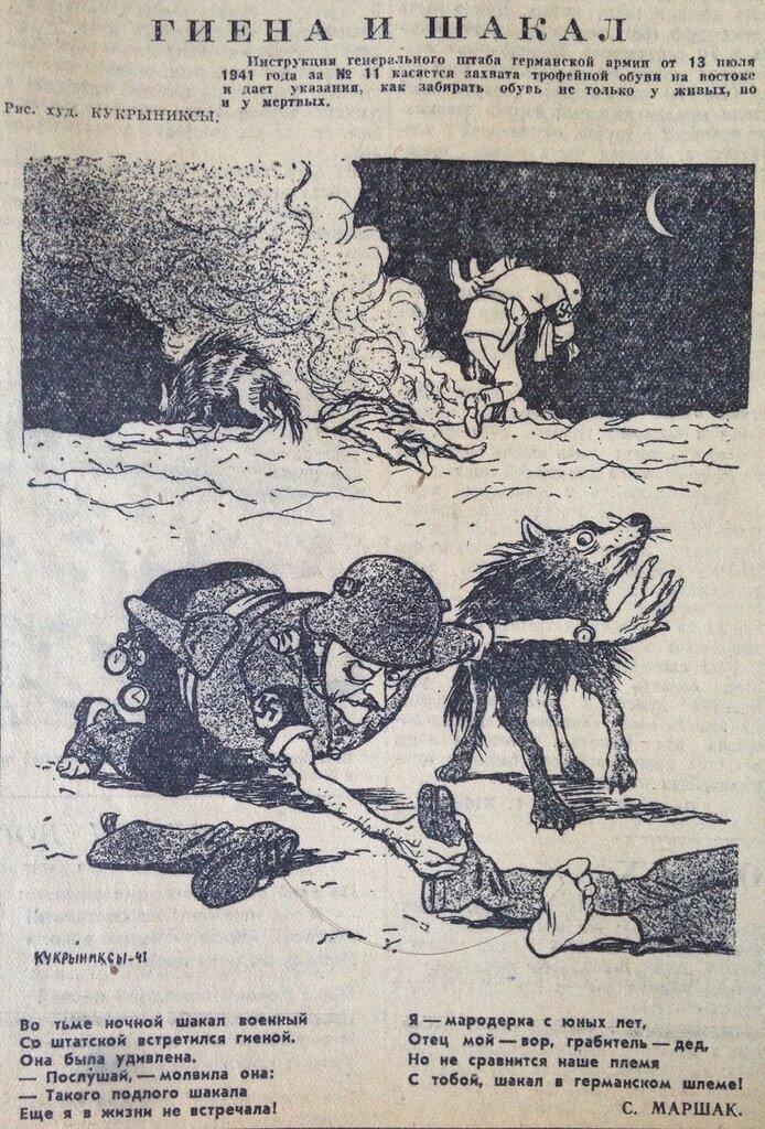 как русские немцев били, потери немцев на Восточном фронте, убей немца, смерть немецким оккупантам, мародерство в немецкой армии