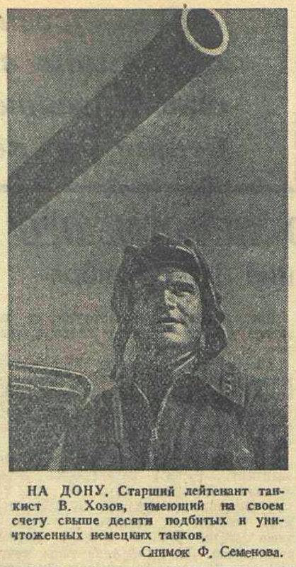 «Красная звезда», 17 сентября 1942 года, танки второй мировой, танки ВОВ, советские танки