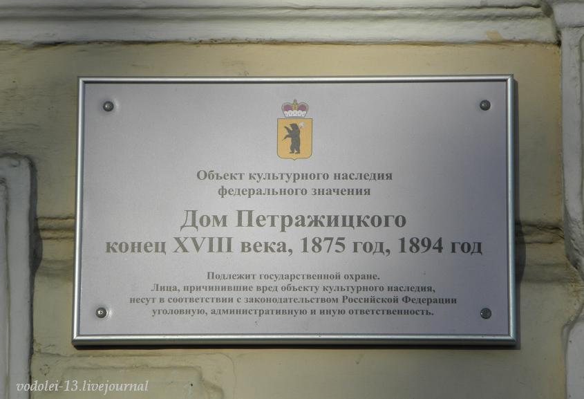 Дом Петражицкого.JPG