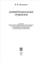 Книга Дифференциальные уравнения, Амелькин В.В., 2012