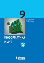 Книга Информатика и ИКТ, 9 класс, Часть 2, Босова, 2012