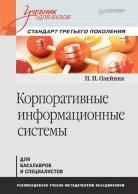 Книга Корпоративные информационные системы, учебник для вузов, стандарт третьего поколения. Олейник П. П., 2012