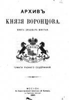 Книга Бартенев П И, Архив Князя Воронцова Книга 26. Бумаги разного содержания