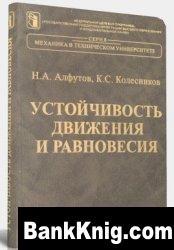 Книга Устойчивость движения и равновесия