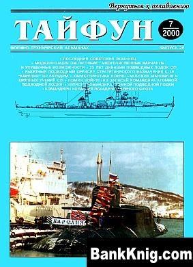Журнал Tайфун. Выпуск 26