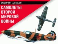 Журнал История Авиации: Самолеты Второй Мировой войны