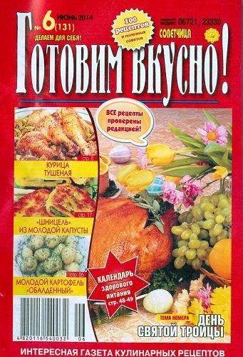 Книга Газета: Готовим вкусно! №6 (131) (июнь 2014)