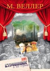 Книга Странник и его страна