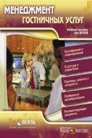 Книга Менеджмент гостиничных услуг