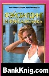 Книга Фэйсбилдинг и фэйсаэробика.