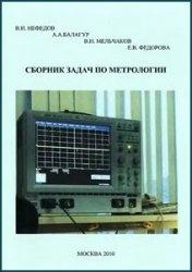 Книга Сборник задач по метрологии