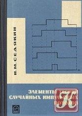 Книга Книга Элементы теории случайных импульсных потоков