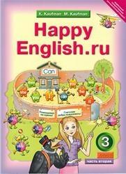 Книга Английский язык, 3 класс, Счастливый английский.ру, Happy English.ru, Часть 2, Кауфман К.И., Кауфман М.Ю., 2012