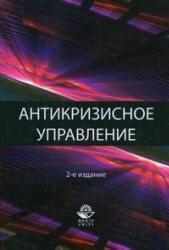 Книга Антикризисное управление, Теория и практика, Захаров В.Я., Блинов А.О., Хавин Д.В., 2012