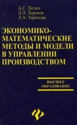 Книга Экономико-математические методы и модели в управлении производством - Пелих А.С., Терехов Л.Л., Терехова Л.А.
