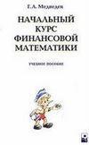 Начальный курс финансовой математики - Медведев Г.А. - 2000