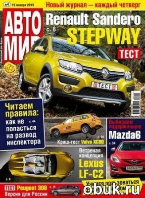 Журнал Автомир №4 (январь 2015) Россия