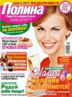 Журнал Полина №31 2011