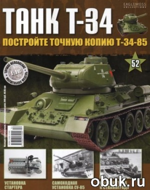 Танк T-34 №52 (2014)