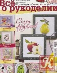Журнал Книга Все о рукоделии № 7 (22) сентябрь 2014