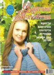 Журнал Чудесные мгновения №2 (2007) Крючок