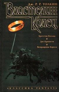 Книга Возвращение Короля