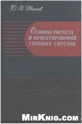 Книга Основы расчета и проектирования газовых горелок