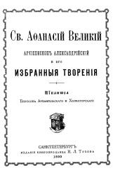 Книга Св. Аѳанасiй Великiй, архiепископъ Александрийскiй, и его избранныя творенiя