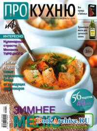 Журнал Про кухню № 1-2 2014