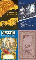 Книга Владимир Дружинин в 10 книгах