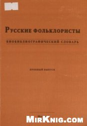 Книга Русские фольклористы. Библиографический словарь