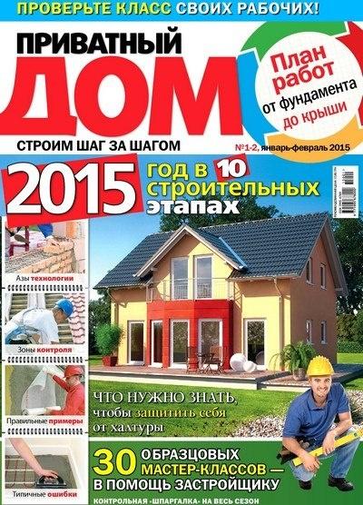 Журнал: Приватный дом №1-2 (январь-февраль 2015)