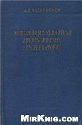 Книга Электронные усилители автоматических компенсаторов
