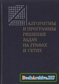 Книга Алгоритмы и программы решения задач на графах и сетях