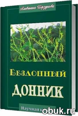 Книга Бездонный донник / Алевтина Корзунова / 2013