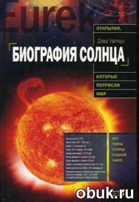 Аудиокнига Дэвид Уайтхаус - Биография Солнца (Аудиокнига)