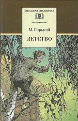 Книга Детство