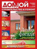 Домой. Строительство и ремонт. Краснодар №3 2014 jpg 51Мб