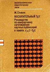 Восхитительный AMS-TeX. Руководство по комфортному изготовлению научных публикаций в пакете АМ8-ТеХ