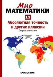 Книга Абсолютная точность и другие иллюзии. Секреты статистики (Мир математики Т. 13)