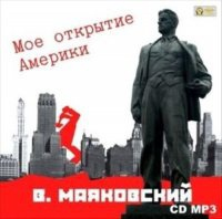 Аудиокнига Владимир Маяковский - Мое Открытие Америки (Аудиокнига)