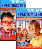 Книга Полная хрестоматия по чтению для начальной школы. Том 1,2