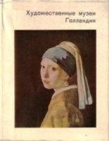 Книга Егорова К.С. Художественные музеи Голландии