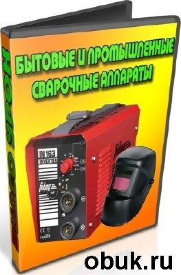 Книга Бытовые и промышленные сварочные аппараты (2012) DVDRip