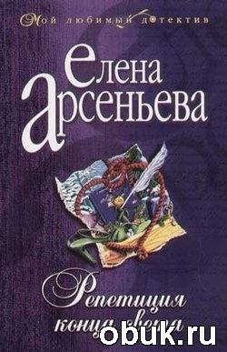 Книга Репетиция конца света