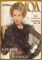 Журнал Журнал мод 1(223),  2000